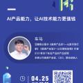 大讲堂 | AI产品能力,让AI技术能力更值钱