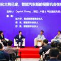 对话投资人:智能汽车新的投资机会在哪?| 2019 AI+智能驾驶创新峰会