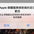 App Store 出現重複跳出「同意條款」視窗問題