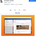 [Chrome 擴充套件] Simplify Gmail 帶來更清爽簡約的介面,處理郵件更專注有條理