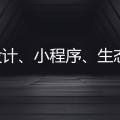 百度關岱松:將在全線產品上線百度設計語言D20