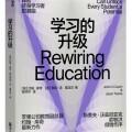 【書評】《學習的升級》:蘋果公司第54號員工與喬布斯的教育夢