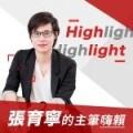 【張育寧的主筆嗨賴】台灣本土車聯網新創 WeMo 創辦人吳昕霈談台灣智慧城市的機會和挑戰