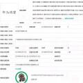 9點1氪   聯想集團CFO致歉;樂視網董事長劉淑青辭職;華為自研系統註冊鴻蒙商標