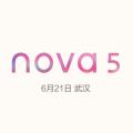Huawei nova 5系列手機將於6月21日登場