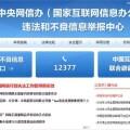 做個愛國公民!一招檢舉翻牆的中國網民!