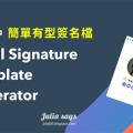 [Web應用] 快速做一個有型Email簽名檔超簡單< Email Signature Template Generator> (免費)