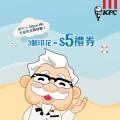 Alipay HK 食 KFC 买 $10 减 $3 扫码优惠