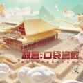 故宫:口袋宫匠,用游戏讲述故宫600年的宫殿故事