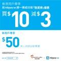 Alipay香港美心西餅買 $10 減 $3 掃碼優惠