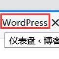 刪除或修改後台登錄頁面的wordpress標題後綴