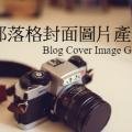 [Web應用] BlogCover 讓你不用一分鐘搞定部落格封面圖片