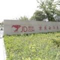 宿遷上的京東:京東雲第一個自建數據中心的背後故事