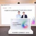 共創智能新高度丨千視通&華為全域視頻感知平台聯合解決方案正式發佈