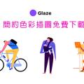 想找清新簡約豐富色彩又是背景透明的插圖,來 Glaze 逛逛看到喜歡圖片免費下載