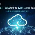中國移動國際雲網融通 mCloud平台全面升級