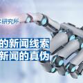 AI识谣|VIPKID资金链断裂?特斯拉上海工厂本月量产?兰博基尼要被卖?
