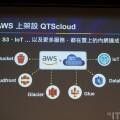 QNAP 2020 TechDay 展出一連串新解決方案 由雲儲存至交換器一手包辦!(下半場)