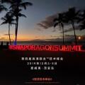 高通骁龙技术峰会 12 月 3 日举办:骁龙 865 将至