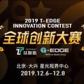下一個「科技奧斯卡」是你嗎?T-EDGE全球創新大賽報名倒計時