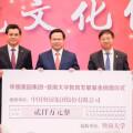 中國奧園向暨南大學再捐2000萬