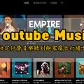 [APP新上架] Youtube Music 獨立出道加入音樂串流戰局,你會掏錢買單,還是用 Spotify?