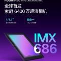 Redmi K30 將首發索尼 IMX686 傳感器