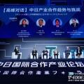 到日本去,到中國來!中日產業合作正當時 | 2019 T-EDGE