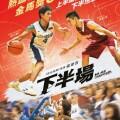 影评:《下半场》- 精采的篮球对决