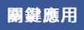 [ 聯合報 ] 圖解台灣新冠肺炎個案身分和關係