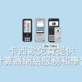 卡西歐免費提供科學計算器網絡服務和學習工具