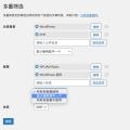 WPJAM「分類管理插件」新增多重篩選功能