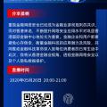今晚8點 | 中國銀行(香港)資訊科技部總經理鄭松岩:透視國際金融中心的網絡安全與隱私數據保護