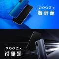 iQOO Z1x 正式發佈:驍龍 765G/120Hz 屏/1598 元起