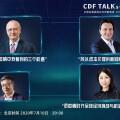 TMTPost Partner Yang Rui Attends CDF