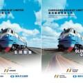 滄港鐵路有限公司公佈於香港聯合交易所有限公司主板上市計劃詳情