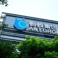 蚂蚁集团上市申请获证监会批准,将成为今年全球最大规模IPO
