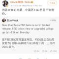 特斯拉對外事務副總裁陶琳 中國區 FSD 暫時不會漲價