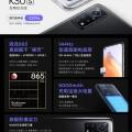 【PW早报】 Redmi K30S 至尊纪念版发布:骁龙 865 加持,144Hz 7 档变速高刷
