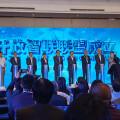 工信部指導,24位院士、9家行業巨頭髮起,國內最強物聯網聯盟成立