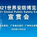 重磅!2021世界安防博覽會官方宣貫會正式召開,百餘家企業表達參展意願