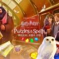 Zynga 在韩国推出游戏《Harry Potter: Puzzles & Spells》