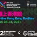 第二屆香港遊戲優化和推廣計劃於台北電玩展2021設立線上香港館