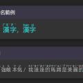 [Obs#40] 日文學習利器!也能處理中文注音與拚音標記-Furigana外掛