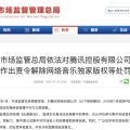 市場監管總局依法對騰訊控股有限公司作出責令解除網絡音樂獨家版權等處罰