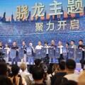 ChinaJoy 驍龍主題館正式開啟 包羅萬象的硬件生態