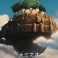 重溫經典:宮崎駿動畫《天空之城》