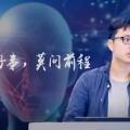 清華韓旭:一個「普通」人的熱愛與執着