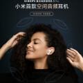小米真無線降噪耳機 3 Pro 將在明天發佈 推出空間音頻功能