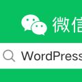 WordPress 技巧:後台文章列表搜索支持 ID